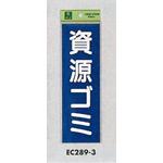 表示プレートH ゴミ分別シール 280mm×90mm 軟質ビニール 表示:資源ゴミ (EC289-3)