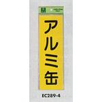 表示プレートH ゴミ分別シール 280mm×90mm 軟質ビニール 表示:アルミ缶 (EC289-4)