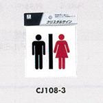 表示プレートH ピクトサイン 角型 透明ウレタン系樹脂 表示:トイレ 男女マーク (CJ108-3) (ECJ108-3)