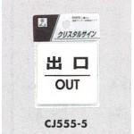 表示プレートH ドアサイン 透明ウレタン樹脂 表示:出口 OUT (CJ555-5) (ECJ555-5)