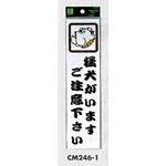 表示プレートH ドアサイン アクリル 240mm×60mm 表示:猛犬がいます… (CM246-1) (ECM246-1)