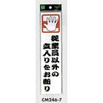 表示プレートH ドアサイン アクリル 240mm×60mm 表示:従業員以外の立入り… (CM246-7) (ECM246-7)