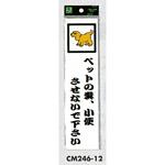 表示プレートH ドアサイン アクリル 240mm×60mm 表示:ペットの糞、小便… (CM246-12) (ECM24612)