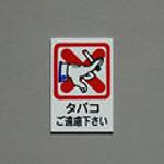 表示プレートH アクリル 表示:タバコご遠慮下さい (CM37-2) (ECM37-2*)