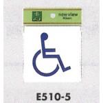 表示プレートH ピクトサイン トイレ表示 アクリル 身体障害者 カラー:白地 (E510-5) (EE510-5*)