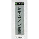 表示プレートH ドアサイン アクリルマット板グレー 表示:防犯カメラ設置 (EL257-5) (EEL257-5)