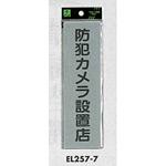 表示プレートH ドアサイン アクリルマット板グレー 表示:防犯カメラ設置店 (EL257-7) (EEL257-7)