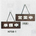 表示プレートH ドアサイン 焼杉 表示:営業中⇔準備中 (H758-1) (EH758-1*)