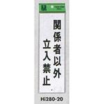 表示プレートH 禁止標識  表示:関係者以外立入禁止 (Hi280-20) (EHI28020)