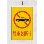 表示プレートH ピクトサイン エンビプレート 300×200mm 表示:駐車お断り (Hi500-1) (EHI500-1)
