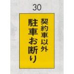 表示プレートH ピクトサイン エンビプレート 300×200mm 表示:契約者以外駐車お断り (Hi500-30) (EHI50030)