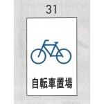 表示プレートH ピクトサイン エンビプレート 300×200mm 表示:自転車置場 (Hi500-31) (EHI50031)