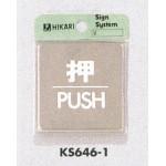 表示プレートH ドアサイン 角型 ステンレス 表示:押 PUSH (KS646-1) (EKS646-1)