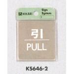 表示プレートH ドアサイン 角型 ステンレス 表示:引 PULL (KS646-2) (EKS646-2)