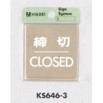 表示プレートH ドアサイン 角型 ステンレス 表示:締切 CLOSED (KS646-3) (EKS646-3)