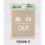 表示プレートH ドアサイン 角型 ステンレス 表示:出口 OUT (KS646-5) (EKS646-5)