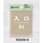 表示プレートH ドアサイン 角型 ステンレス 表示:入口 IN (KS646-6) (EKS646-6)