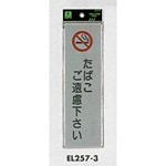 表示プレートH ドアサイン アクリルマット板グレー 表示:たばこご遠慮下さい (EL257-3)