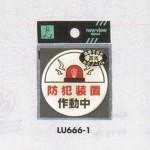 表示プレートH 蓄光 透明ウレタン樹脂 表示:防犯装置作動中 (LU666-1) (ELU666-1)