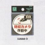 表示プレートH 蓄光 透明ウレタン樹脂 表示:防犯カメラ作動中 (LU666-2) (ELU666-2)