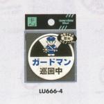 表示プレートH 蓄光 透明ウレタン樹脂 表示:ガードマン巡回中 (LU666-4) (ELU666-4)
