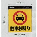 表示プレートH ポリプロピレン300×300 表示:駐車お断り (PH3030-1) (EPH30301)