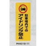 表示プレートH ポリプロピレン180×450 表示:駐車場内でのアイドリング禁止 (PH4518-11) (EPH45181)