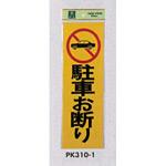 表示プレートH 反射シート+ABS樹脂 表示:駐車お断り (PK310-1) (EPK310-1)