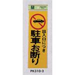 表示プレートH 反射シート+ABS樹脂 表示:出入口に付き駐車お断り (PK310-2) (EPK310-2)