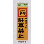 表示プレートH 反射シート+ABS樹脂 表示:車庫に付き駐車禁止 (PK310-5) (EPK310-5)