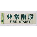 表示プレートH 反射シート+ABS樹脂 ヨコ書き 表示:非常階段 FIRE STAIRS (PK310-29) (EPK31029)