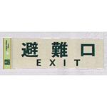 表示プレートH 反射シート+ABS樹脂 ヨコ書き 表示:避難口 EXIT (PK310-34) (EPK31034)