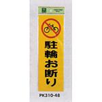 表示プレートH 反射シート+ABS樹脂 表示:駐輪お断り (PK310-48) (EPK31048)