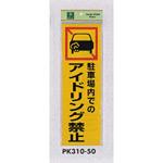 表示プレートH 反射シート+ABS樹脂 表示:駐車場内でのアイドリング禁止 (PK310-50) (EPK31050)