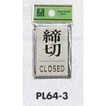 表示プレートH ドアサイン 角型 アルミ特殊仕上げ 表示:締切 CLOSED (PL64-3) (EPL64-3*)