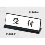 表示プレートH 卓上サイン 表示・仕様:受付・L型片面(PL902-7) (EPL902-7)