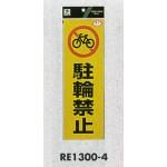 表示プレートH 反射シートステッカー 表示:駐輪禁止 (RE1300-4) (ERE13004)