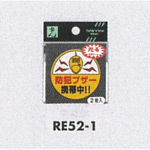 表示プレートH 反射シールRE52-1 防犯ブザー携帯中!! 2枚入り (ERE52-1*)