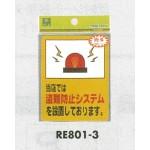 表示プレートH ピクトサイン 反射シール 表示:当店では盗難防止システムを… (ERE801-3)