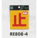 表示プレートH 反射シール 表示:止 (RE808-4) (ERE808-4)