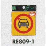 表示プレートH 反射シール ピクトサイン 表示:駐車禁止マーク (RE808-1) (ERE809-1)