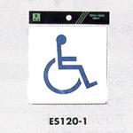 表示プレートH ピクトサイン 角型 軟質ビニールシール 表示:身体障害者マーク 白 (ES120-1)