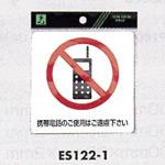 表示プレートH ピクトサイン 角型 軟質ビニールシール 表示:携帯電話使用禁止マーク (ES122-1)