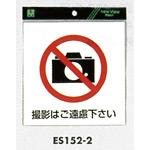 表示プレートH ピクトサイン 軟質ビニールシール 表示:撮影禁止 (ES152-2)