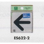 表示プレートH サインプレート 反射シート 矢印 表示:矢印 左 (ES622-2)