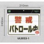 表示プレートH 蓄光プレート 300×200 表示:警戒パトロール中 (EUL30231)
