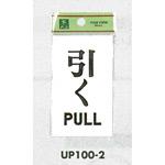 表示プレートH ドアサイン 角型 アクリルホワイト 表示:引く PULL (UP100-2) (EUP100-2)