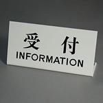 表示プレートH 卓上サイン アクリルホワイト 表示:受付 INFORMATION (UP102-4) (EUP102-4)