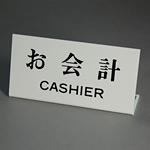 表示プレートH 卓上サイン アクリルホワイト 表示:お会計CASHIER (UP102-21) (EUP10221)