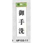 表示プレートH サインプレート ドアサイン 表示:御手洗 (UP155-11) (EUP15511)